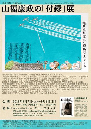 山福康政展*キューブリック
