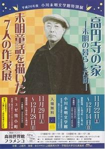 小川未明文学館