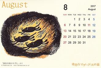 奇妙なマザーグースの話 カレンダー8月
