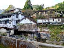 湯の鶴温泉・喜久屋旅館
