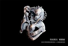 竹田邦夫彫銀展2015