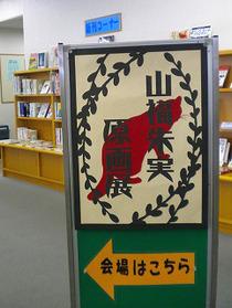 110803若松図書館1