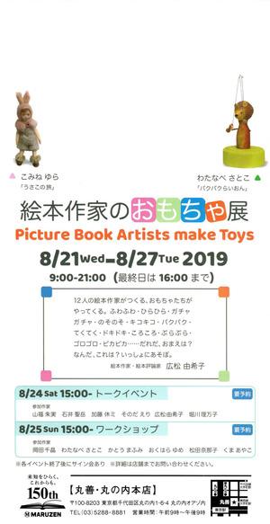 絵本作家のおもちゃ展 2019