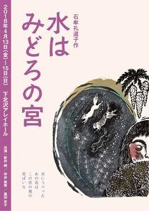 2018.4/13 水はみどろの宮 朗読