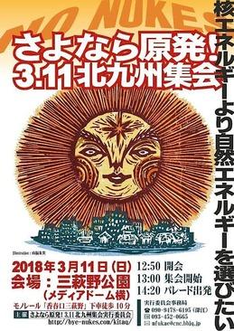さよなら原発3.11北九州集会