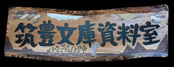 「筑豊文庫資料室」看板