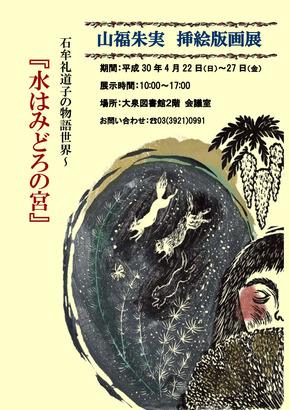 2018.4 水はみどろの宮 挿絵版画展*大泉図書館