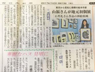 2017.8/13 西日本新聞