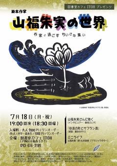 2016.7/18 山福朱実の世界