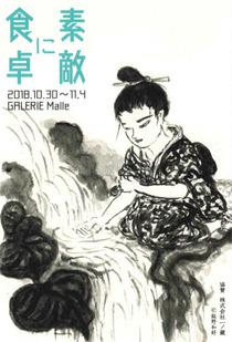 日本酒ラベル展2018