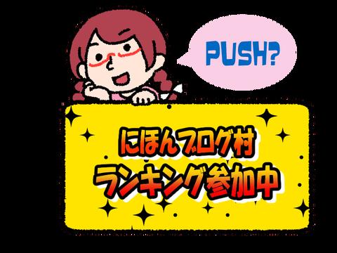 pushsakura