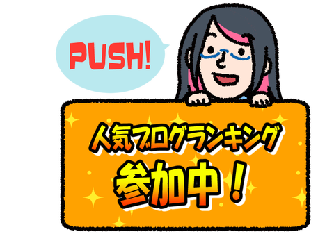 pushsui