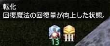 転化001