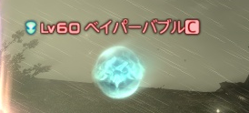 ベイパーバブル