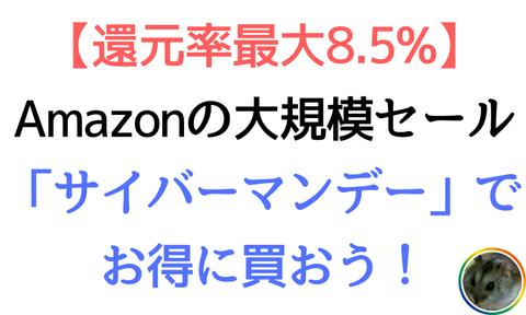 【還元率最大8.5%】Amazonの大規模セール「サイバーマンデー」