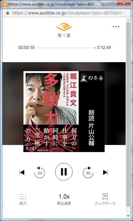 audible_web