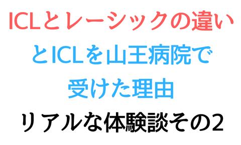 【口コミ・評判】ICLとレーシックの違い&ICLを山王病院で受けた理由
