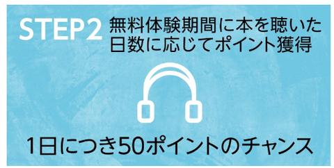 Audible_キャンペーン_STEP2_本を聞いてポイントゲット