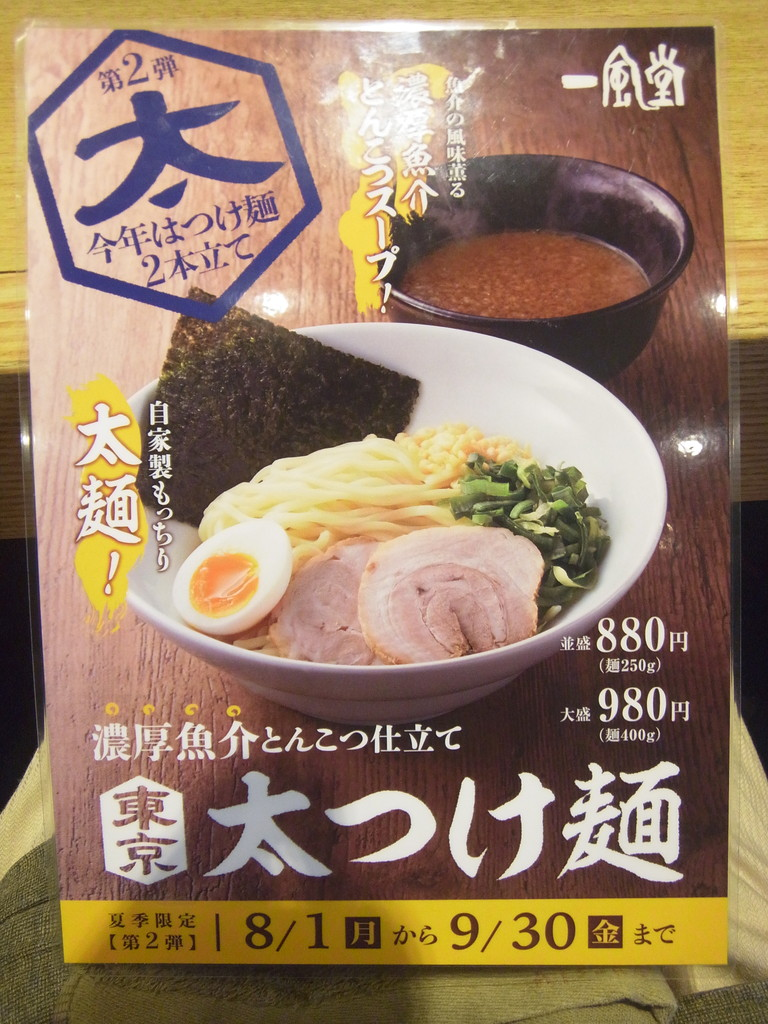 飯田橋 - 一風堂 飯田橋サクラテラス店 「東京太つけ麺(大盛) ¥980(税込)」
