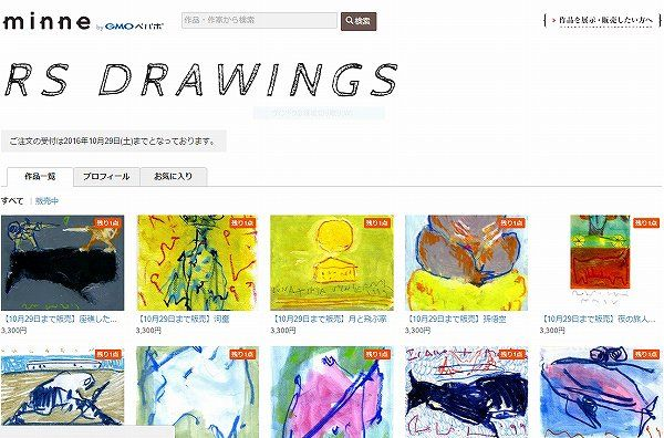 RS drawings