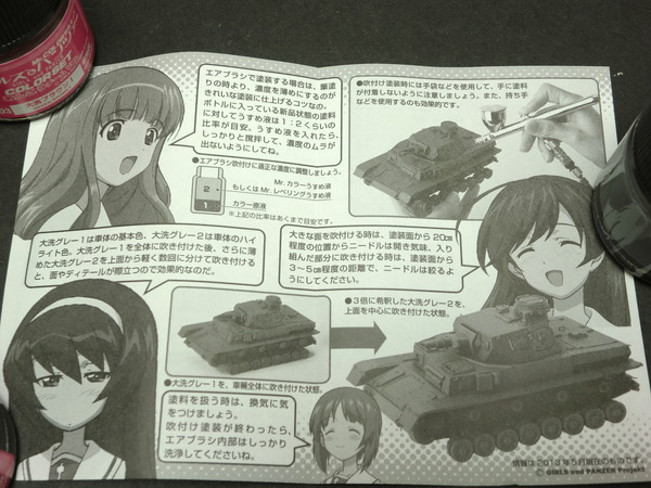 panzer104