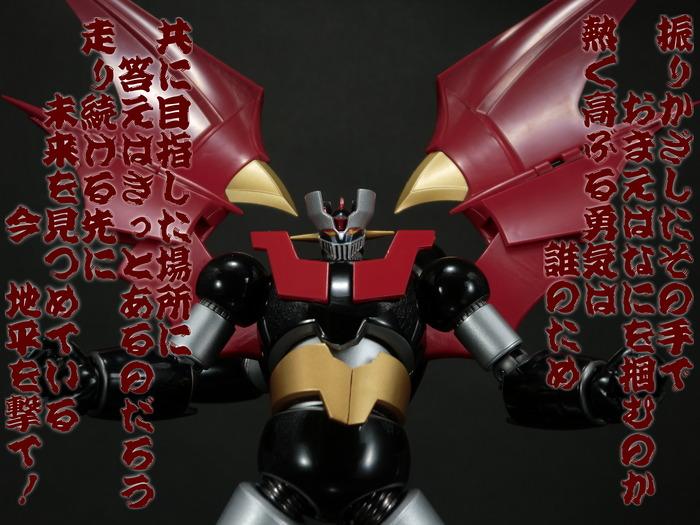 玩具不十分 : スーパーロボット...
