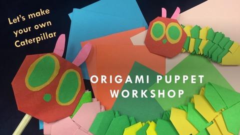 Origami_aomushispl