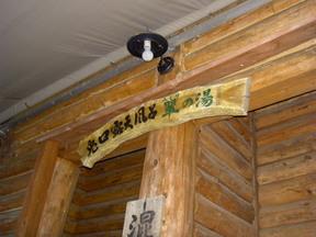兎口温泉2
