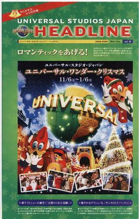 ユニバーサルジャパンヘッドライン8