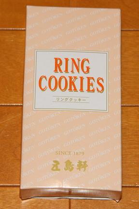 五島軒リングクッキー