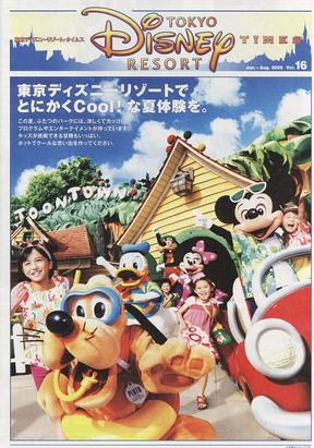 東京ディズニーリゾート・タイムス Vol.16