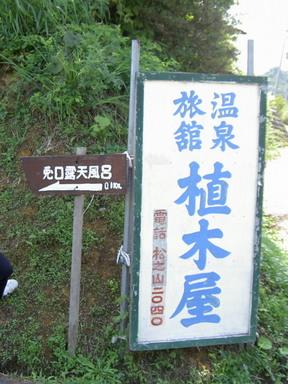 兎口温泉1