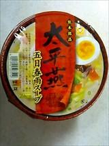 熊本銘品 太平燕 五目春雨スープ1
