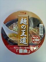 麺の王道 醤油1