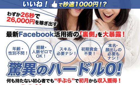 池田光の最新Facebook活用術は詐欺?誇大すぎる 評判 評価は?感想 レビュー