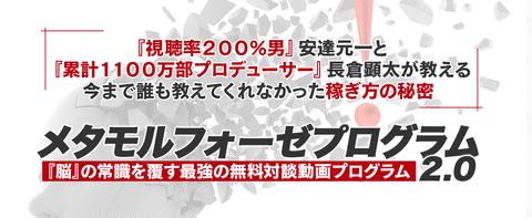 安達元一と長倉顕太のメタモルフォーゼプログラム2,0の実態暴露?詐欺か?評価 評判は?感想 レビュー