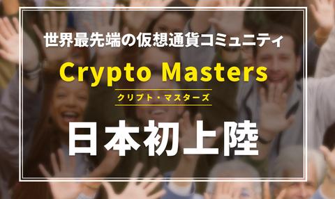 五十嵐龍平のCrypto Masters(クリプトマスターズ)は詐欺?評価 評判は?感想 レビュー