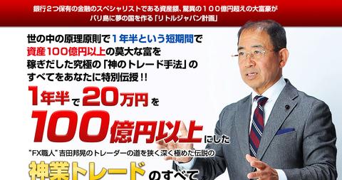 吉田邦晃の100億円大富豪プロジェクトはマジやばい件。投資塾での被害者とは?詐欺 評判 評価 感想 レビュー
