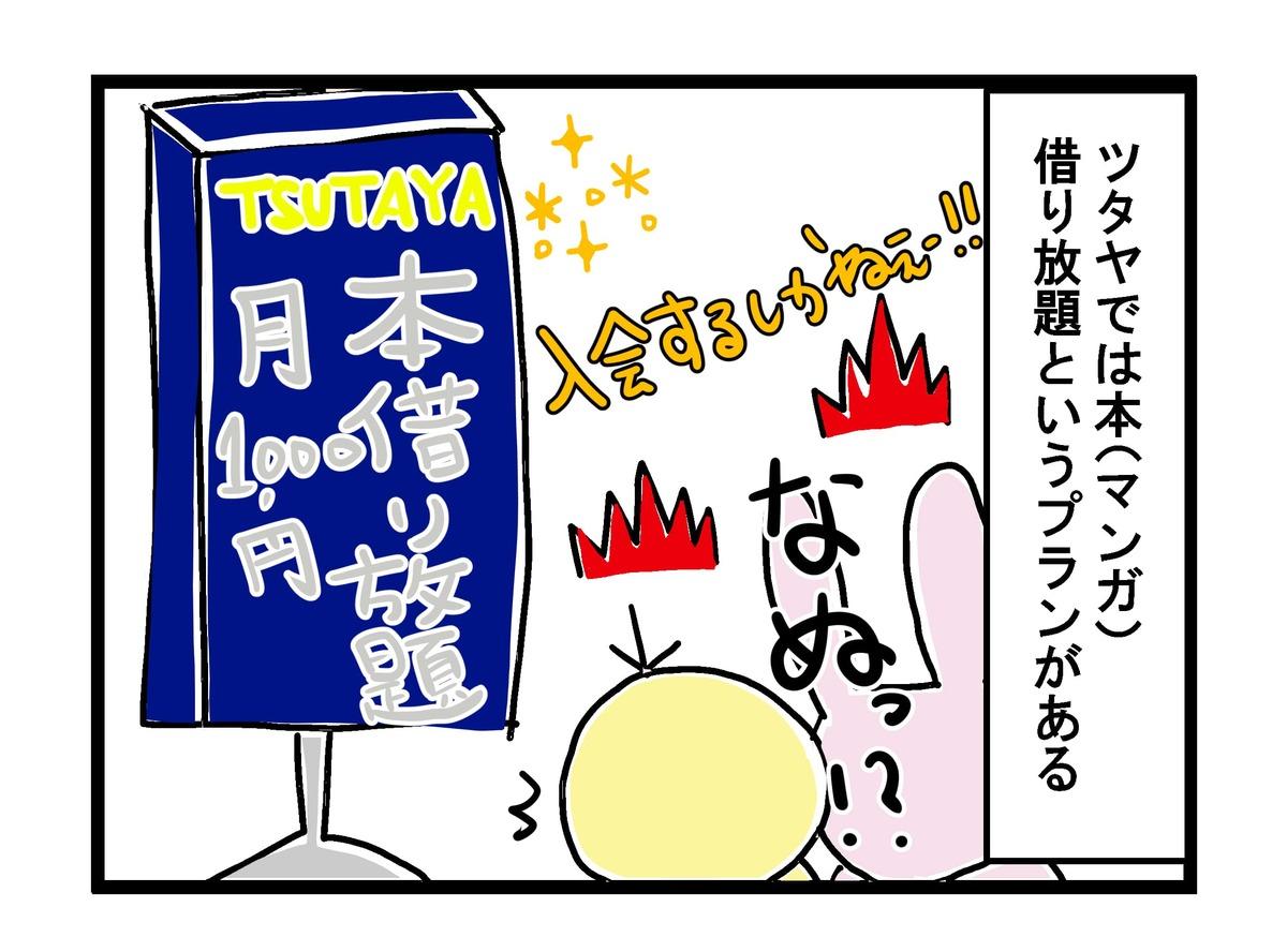 TSUTAYAのコミックレンタルなるサービスを発見