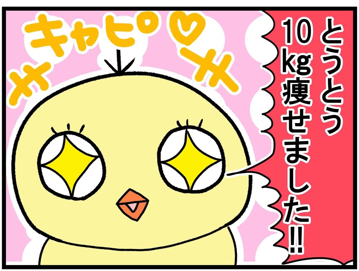 10kgダイエットに成功したらしい。