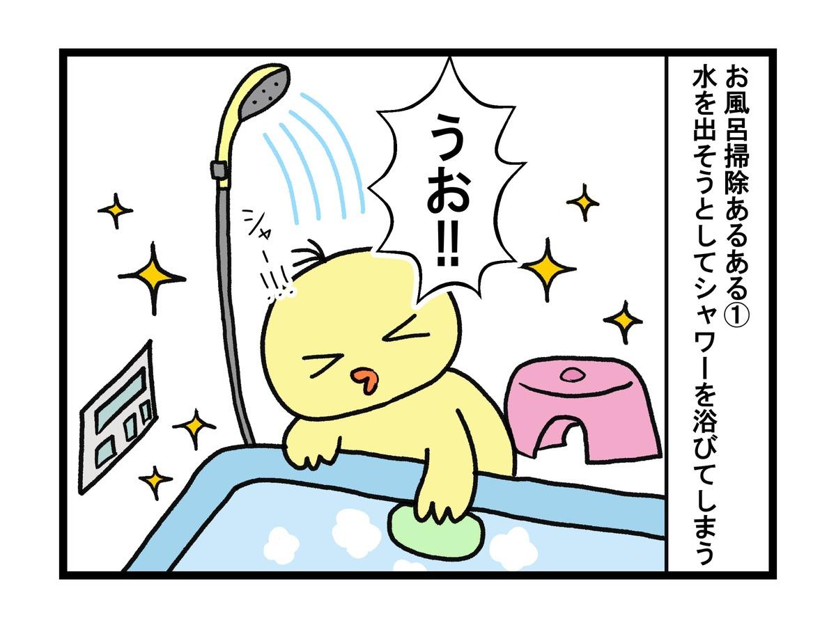 水を出そうとしてシャワーを浴びる