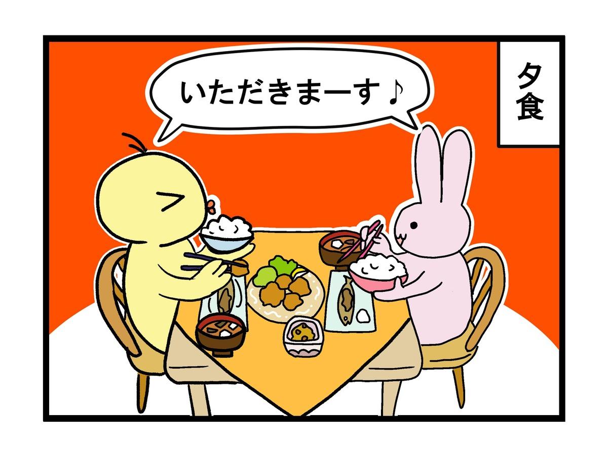 夕食タイム
