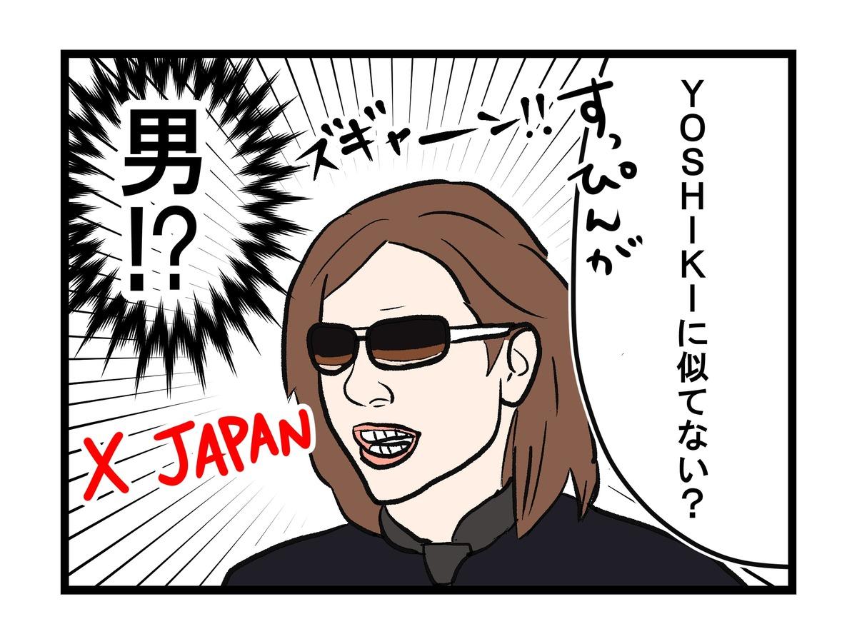 YOSHIKIさんに似ていると言われた。