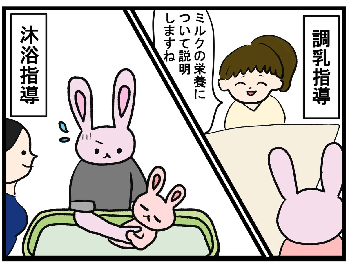 調乳・沐浴指導