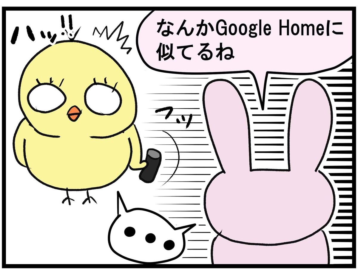 ふと、Google Home Miniの事を思い出す