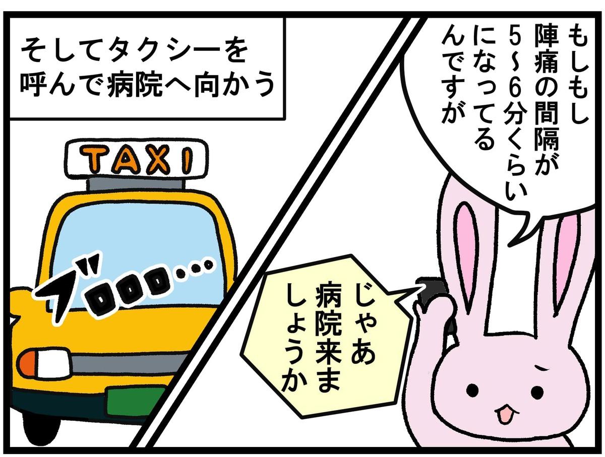 タクシーで病院へ