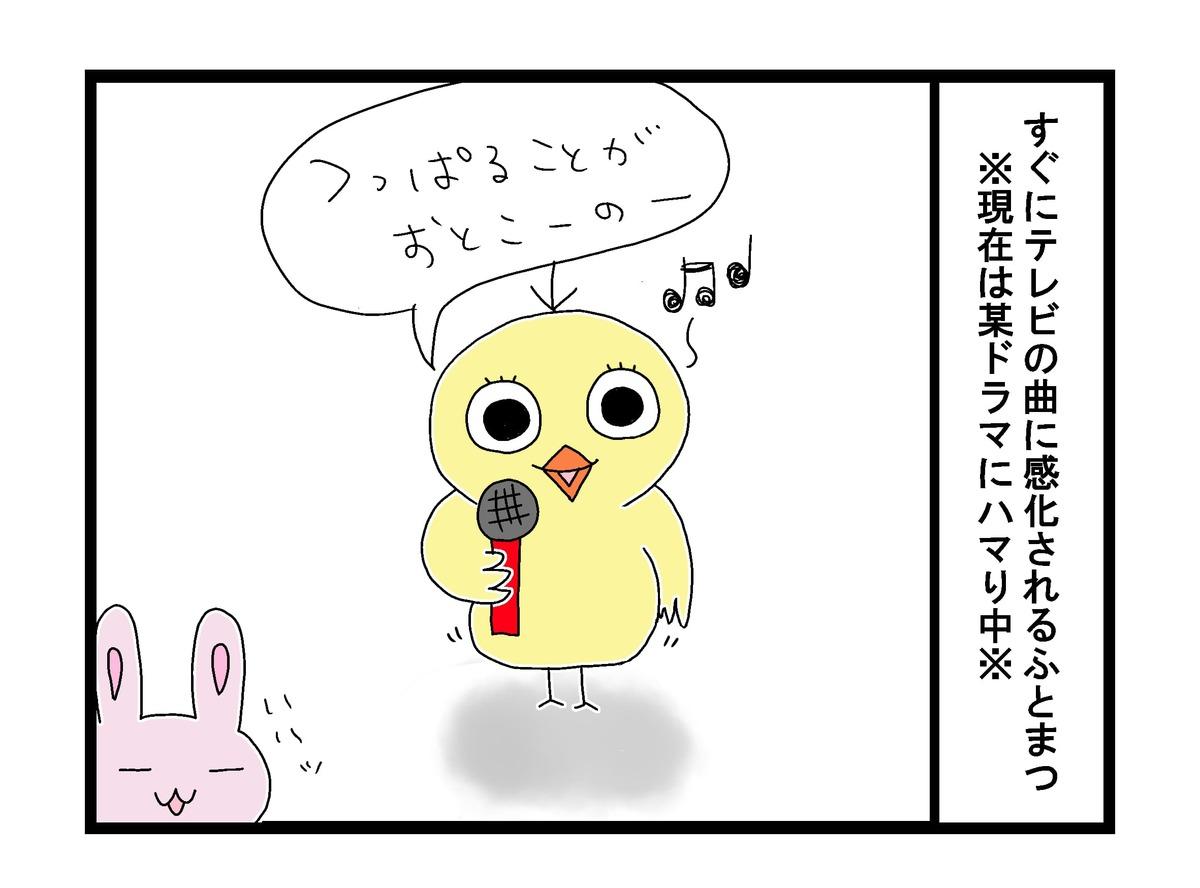 歌いだすふとまつ。