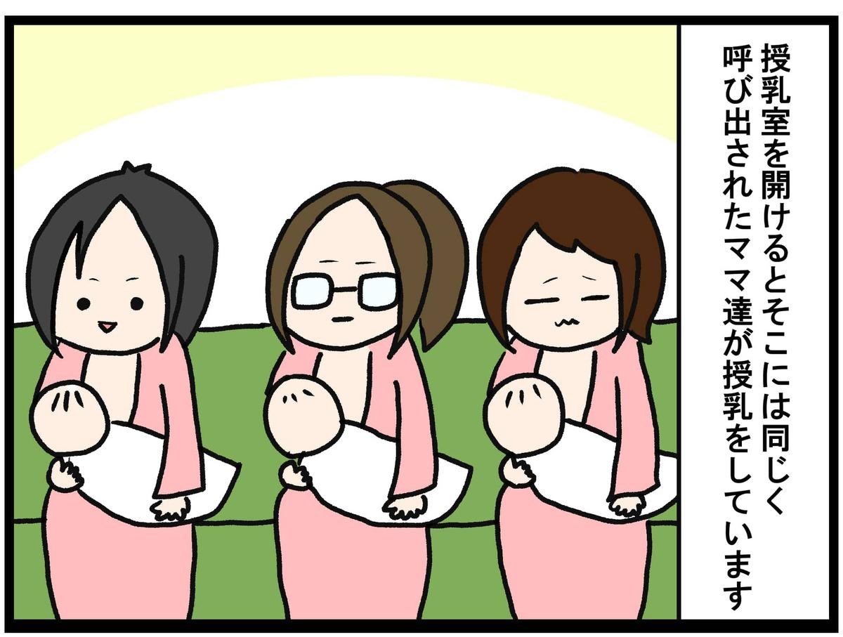 授乳中ママの群れ