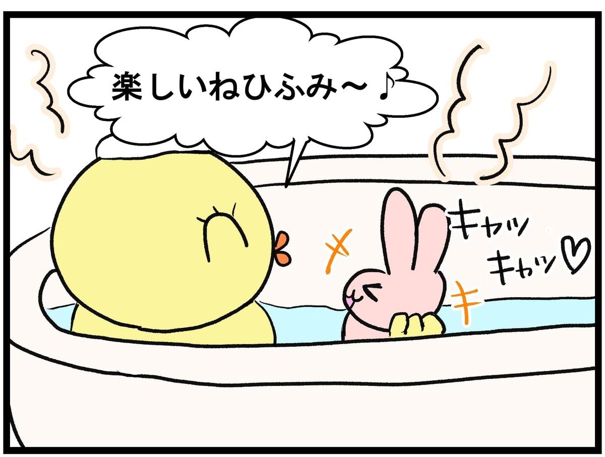 ひふみとお風呂に入るふとまつ