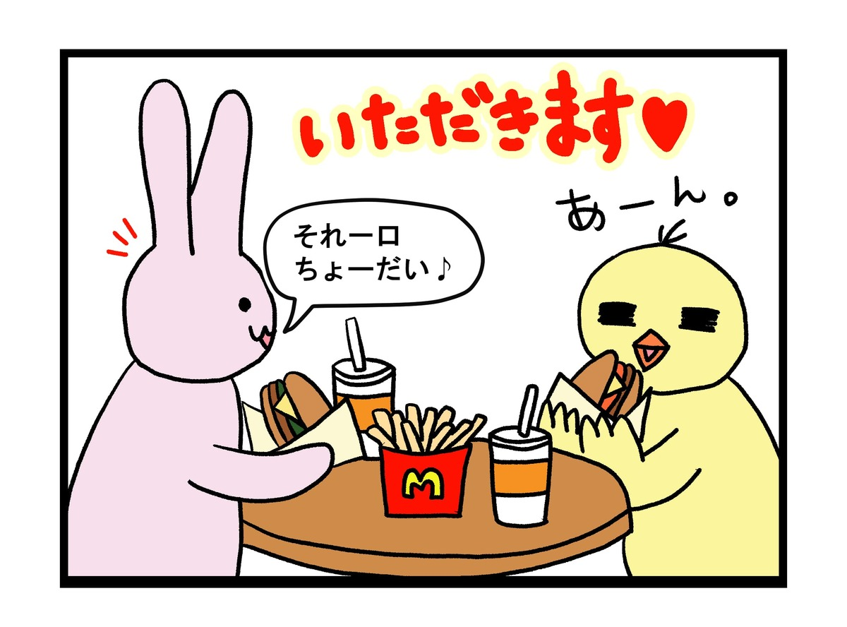 お互い別のハンバーガーを注文。
